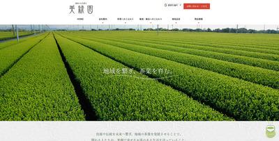 ホームページ制作実績 株式会社美緑園 様