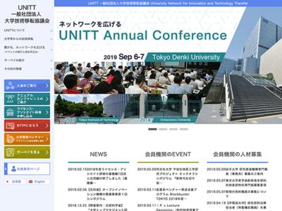 ホームページ制作実績 UNITT 一般社団法人大学技術移転協議会