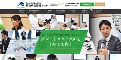 Web制作実績 株式会社船井総合研究所様/動物病院経営サイト