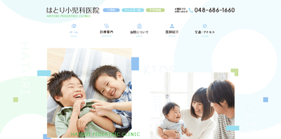 Web制作実績 はとり小児科医院様/本体サイト