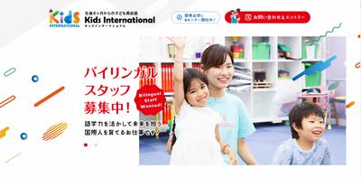 Web制作実績 有限会社キッズインターナショナル様/採用サイト