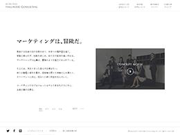 ホームページ制作事例 株式会社博報堂コンサルティング様新卒採用サイト制作