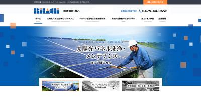 ホームページ制作事例 株式会社利八様/本体サイト