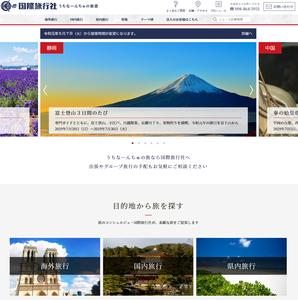ホームページ制作事例 株式会社 国際旅行社様
