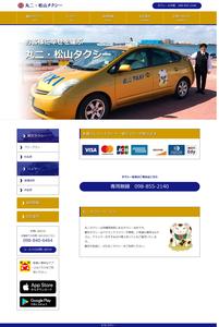 ホームページ制作実績 株式会社 丸二タクシー様