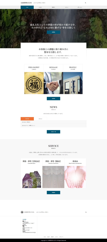 ホームページ制作実績【観光葬祭】丸福織物株式会社