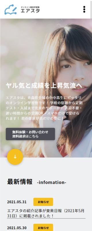 ホームページ制作実績オンライン個別学習塾HP