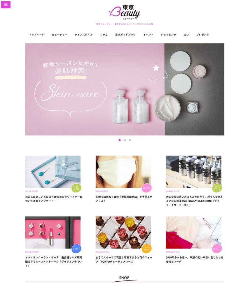 ホームページ制作実績女性向けメディアサイト 東京ビューティー