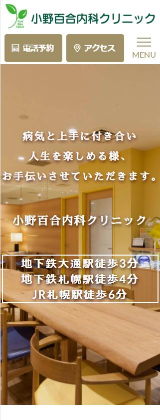 ホームページ制作実績小野百合内科クリニック 様HP制作