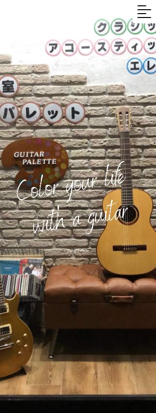 ホームページ制作実績ギター教室 Guiter Palette 様HP制作