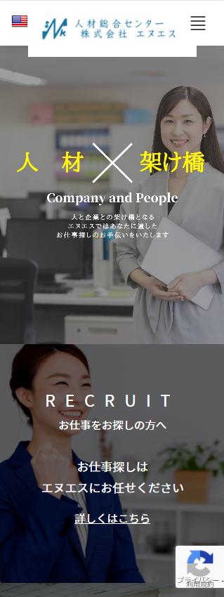 ホームページ制作実績株式会社 エヌエス 様HP制作