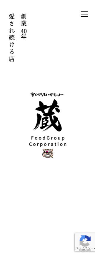 ホームページ制作実績蔵フードグループ株式会社 様HP制作
