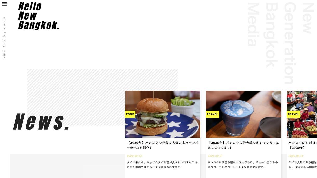 ホームページ制作実績海外WEBメディア「Hello New Bangkok」