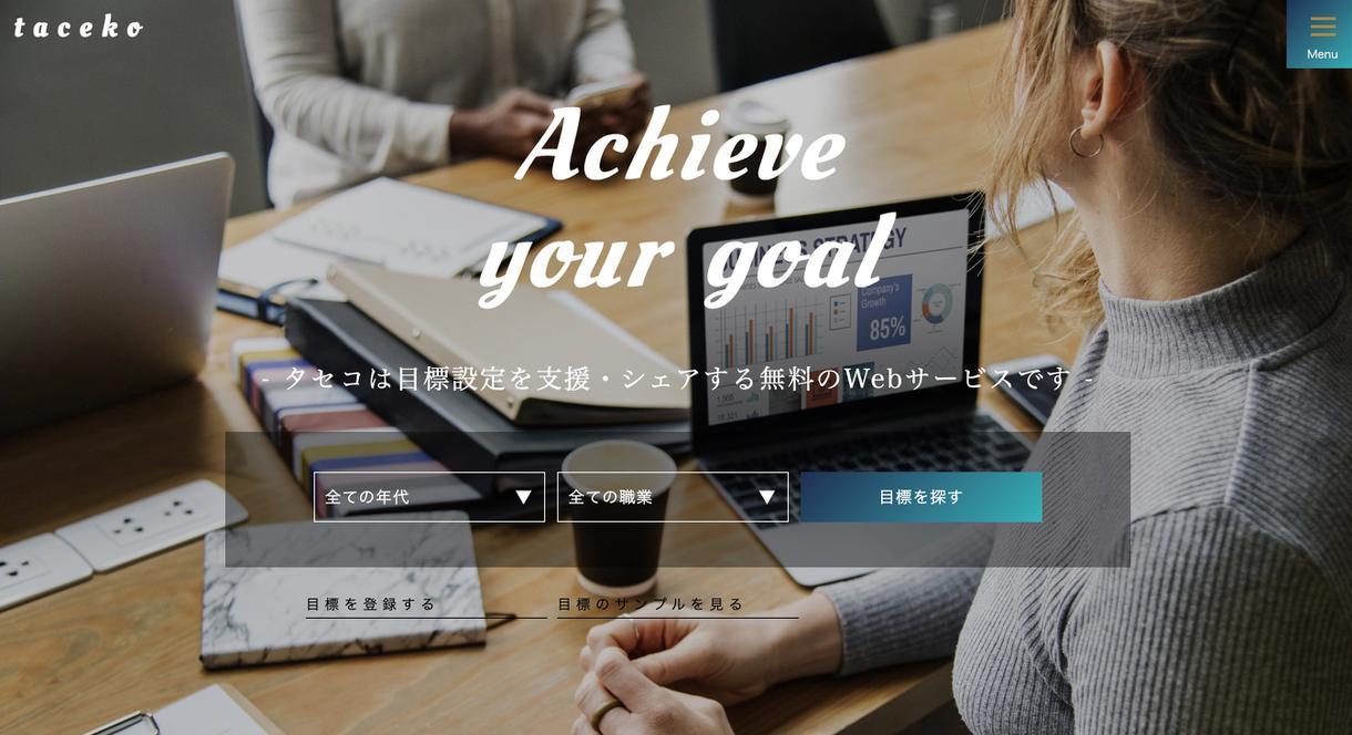 ホームページ制作実績目標設定を支援・シェアするWebサービス「Taceko」