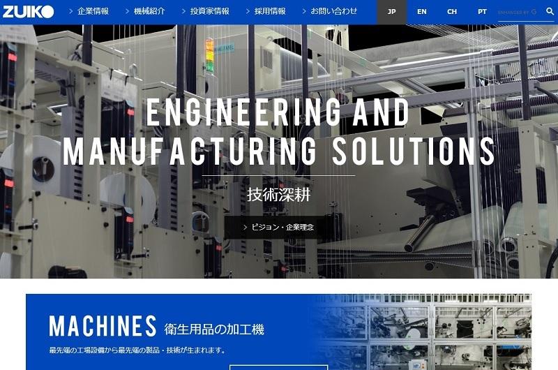 ホームページ制作実績株式会社瑞光 コーポレートサイト