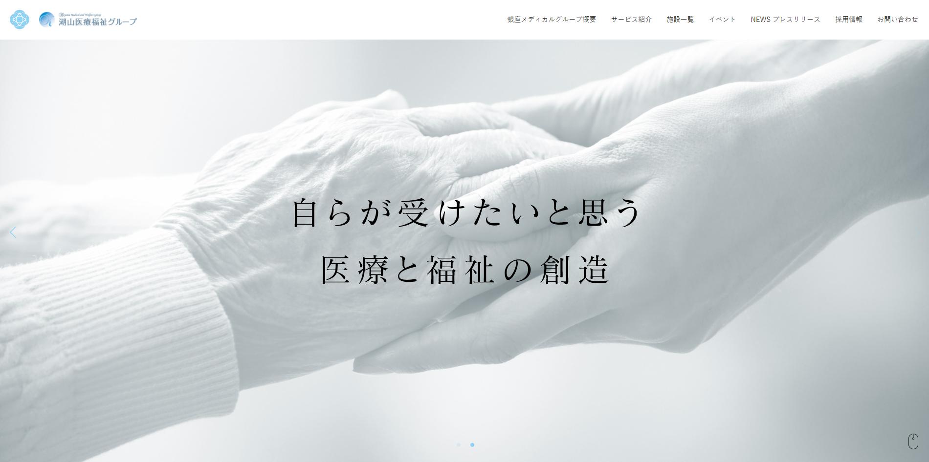 ホームページ制作実績株式会社 銀座メディカルHP制作