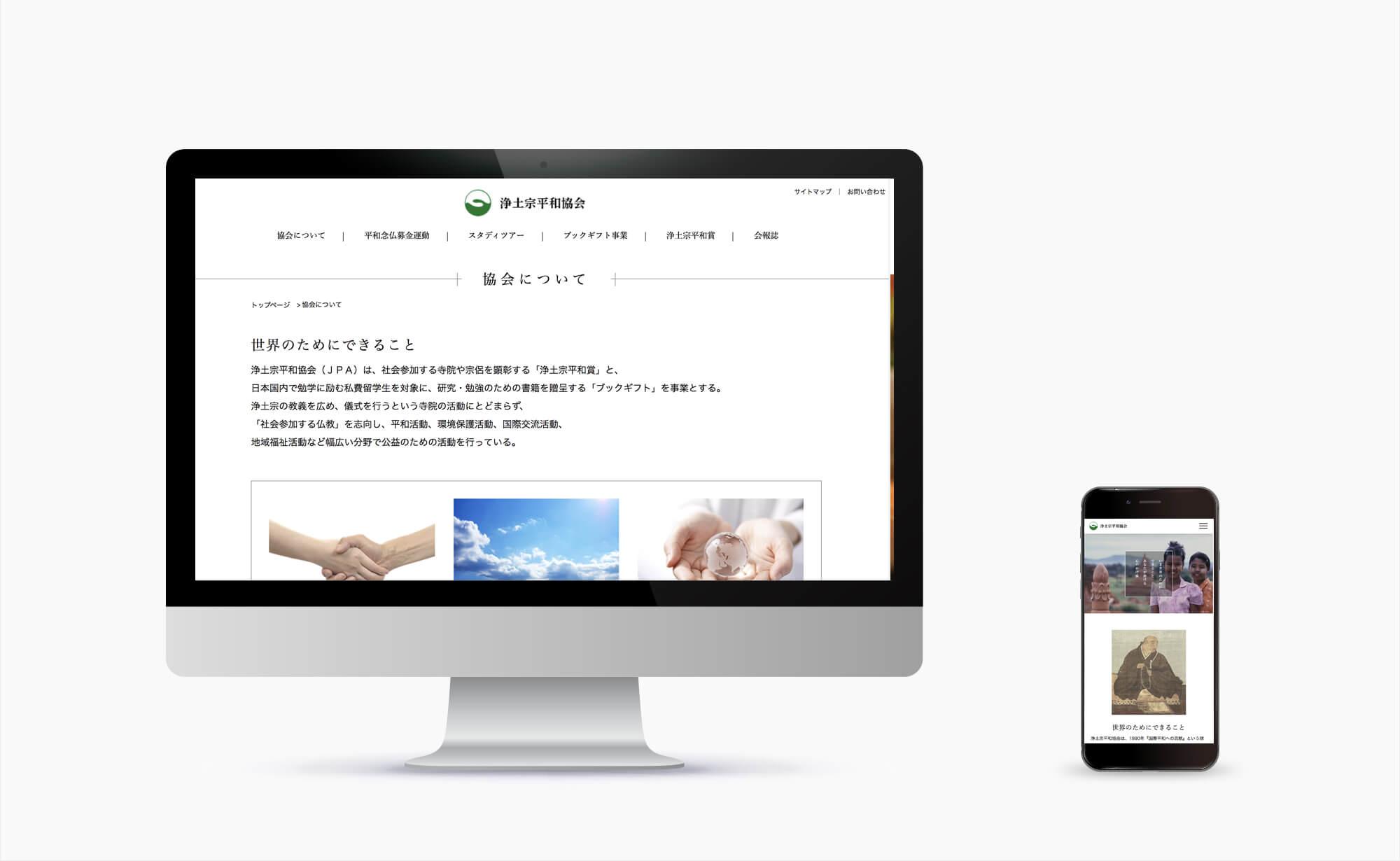 ホームページ制作実績浄土宗平和協会様
