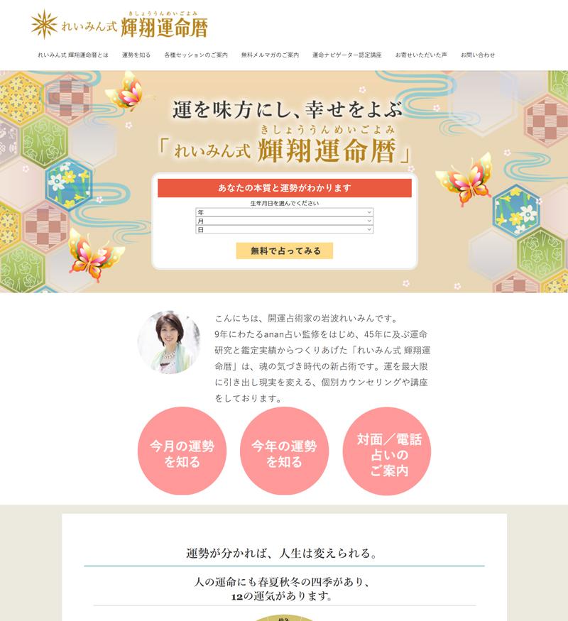 ホームページ制作実績占いサービスサイト れいみん式 輝翔運命暦 様