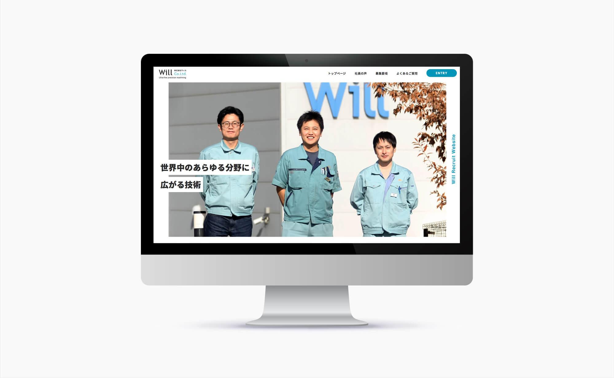 ホームページ制作実績will様 採用特設サイト