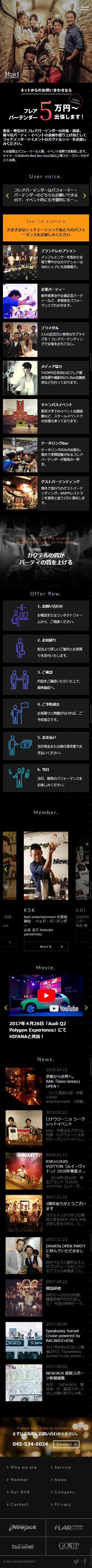 ホームページ制作実績Rad entertainment株式会社