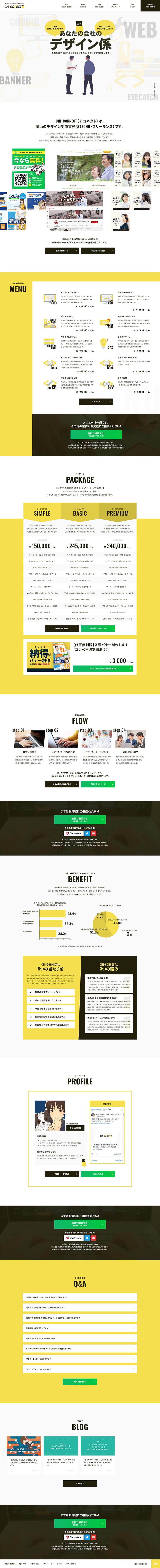 ホームページ制作実績岡山のデザイン・Webサイト制作事務所 | CHI-CONNECT