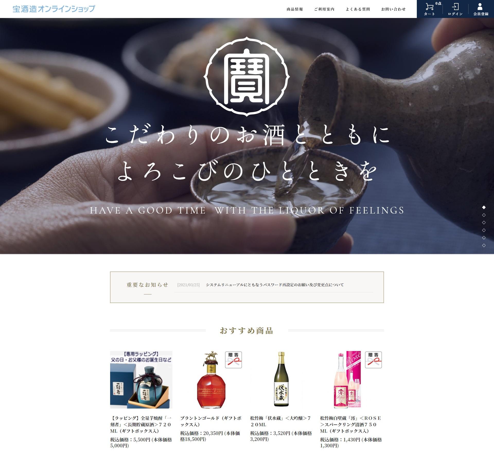 ホームページ制作実績宝酒造株式会社 オンラインショップ