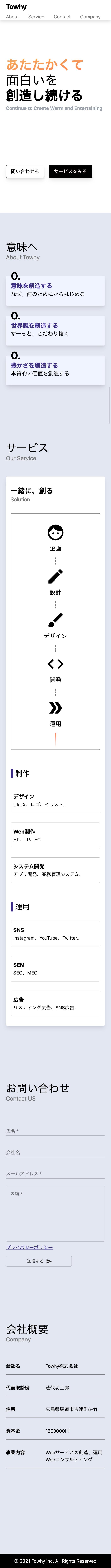 ホームページ制作実績自社HP