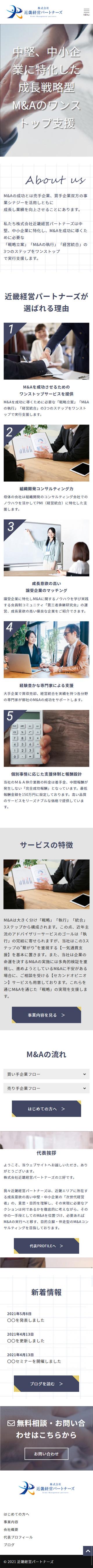ホームページ制作実績大阪府のM&A仲介・コンサル会社
