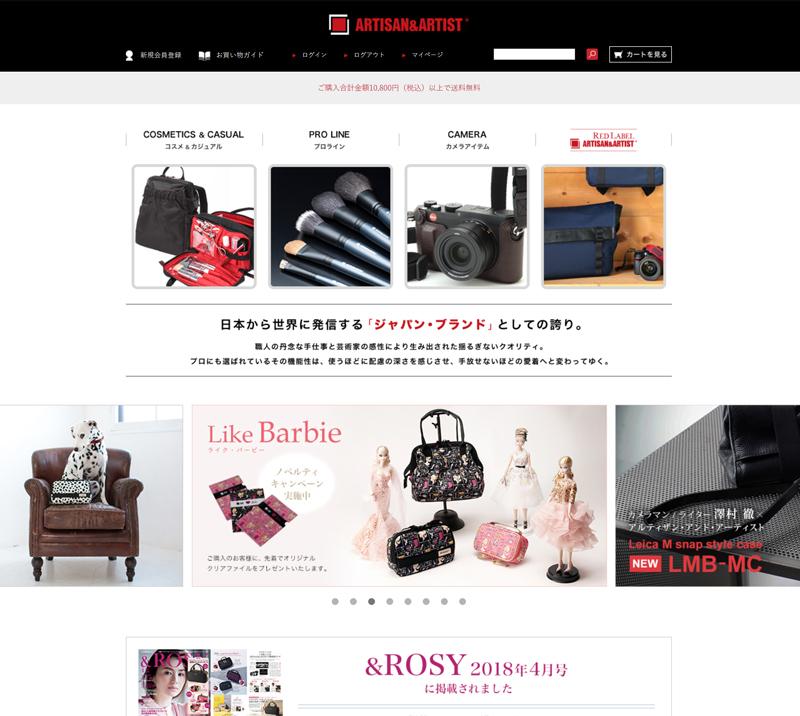 ホームページ制作事例バッグ・アパレル ショッピングサイト アルティザン&アーティスト 様