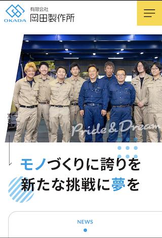 ホームページ制作実績有限会社岡田製作所 コーポレートサイト