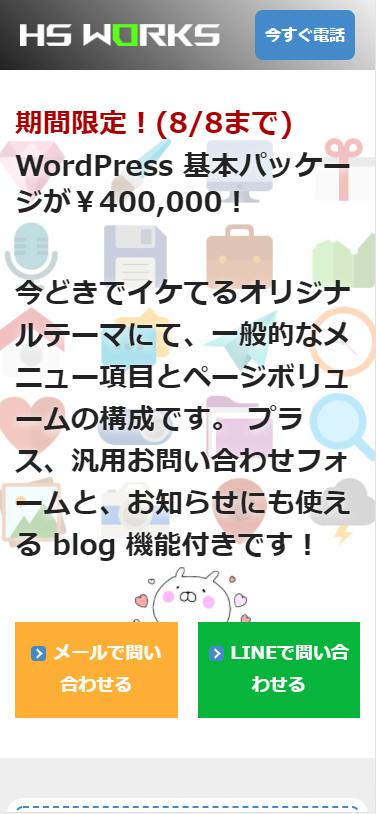 ホームページ制作実績WordPress 基本パッケージ (LP)