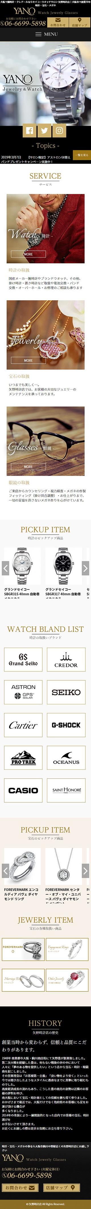ホームページ制作実績株式会社矢野時計店様 コーポレートサイト