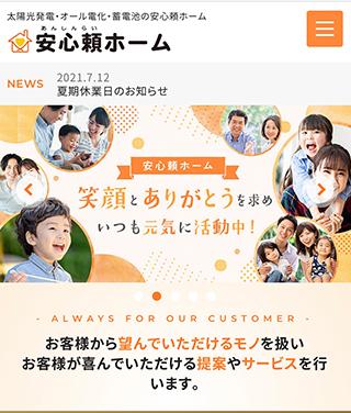 ホームページ制作実績福岡県福岡市を中心にオール電化・太陽光発電・蓄電池を販売、設置を行う、株式会社安心頼ホーム様のホームページ制作