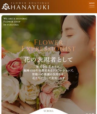 ホームページ制作実績福岡県福岡市を中心に御供系生花スタンド類・お祝系生花スタンド類を販売している株式会社花ユキ様のホームページ制作