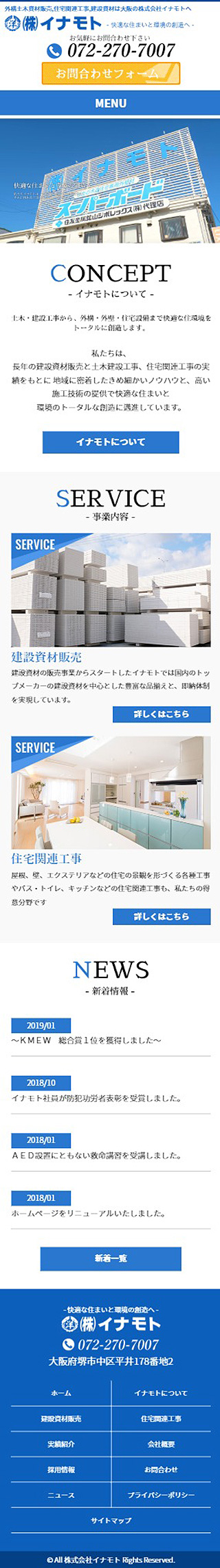 ホームページ制作実績株式会社イナモト様 コーポレートサイト