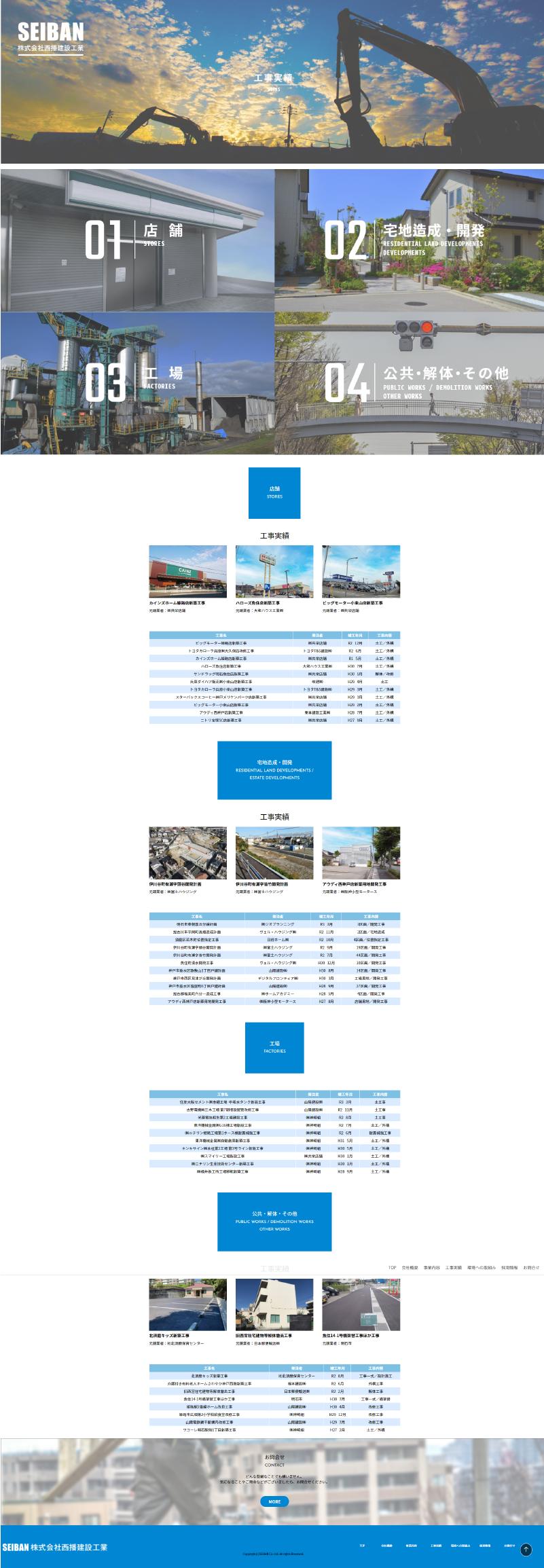 ホームページ制作実績株式会社西播建設工業様 コーポレートサイト制作