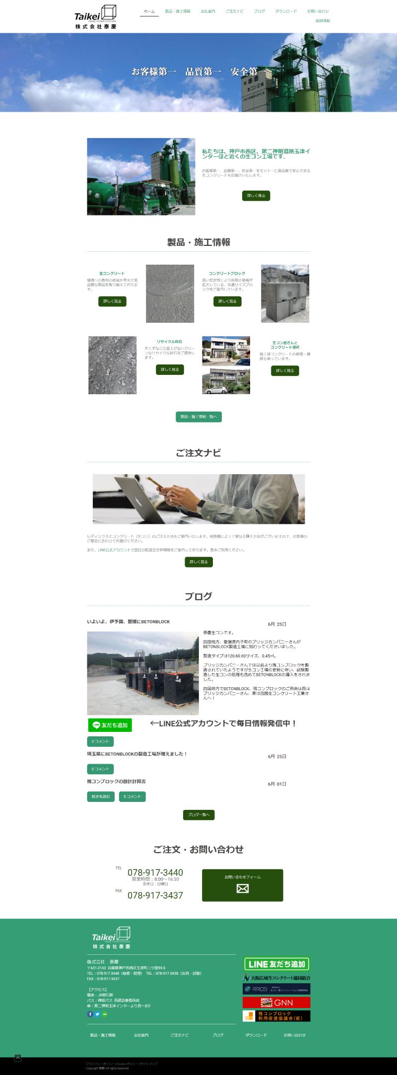 ホームページ制作実績株式会社泰慶様 コーポレートサイト制作