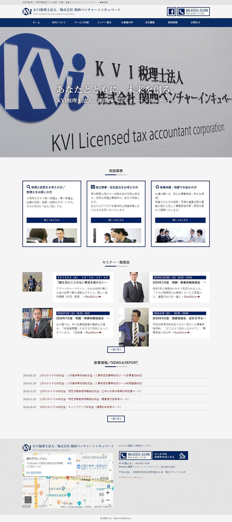 KVI税理士法人様 コーポレートサイト