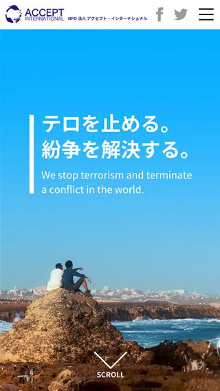 ホームページ制作実績NPO法人 アクセプト・インターナショナル