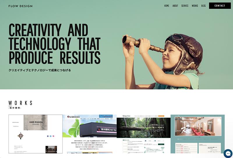 ホームページ制作実績FLOW DESIGN自社サイト