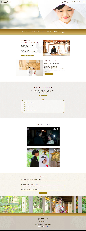 ホームページ制作実績大井神社 宮美殿 様