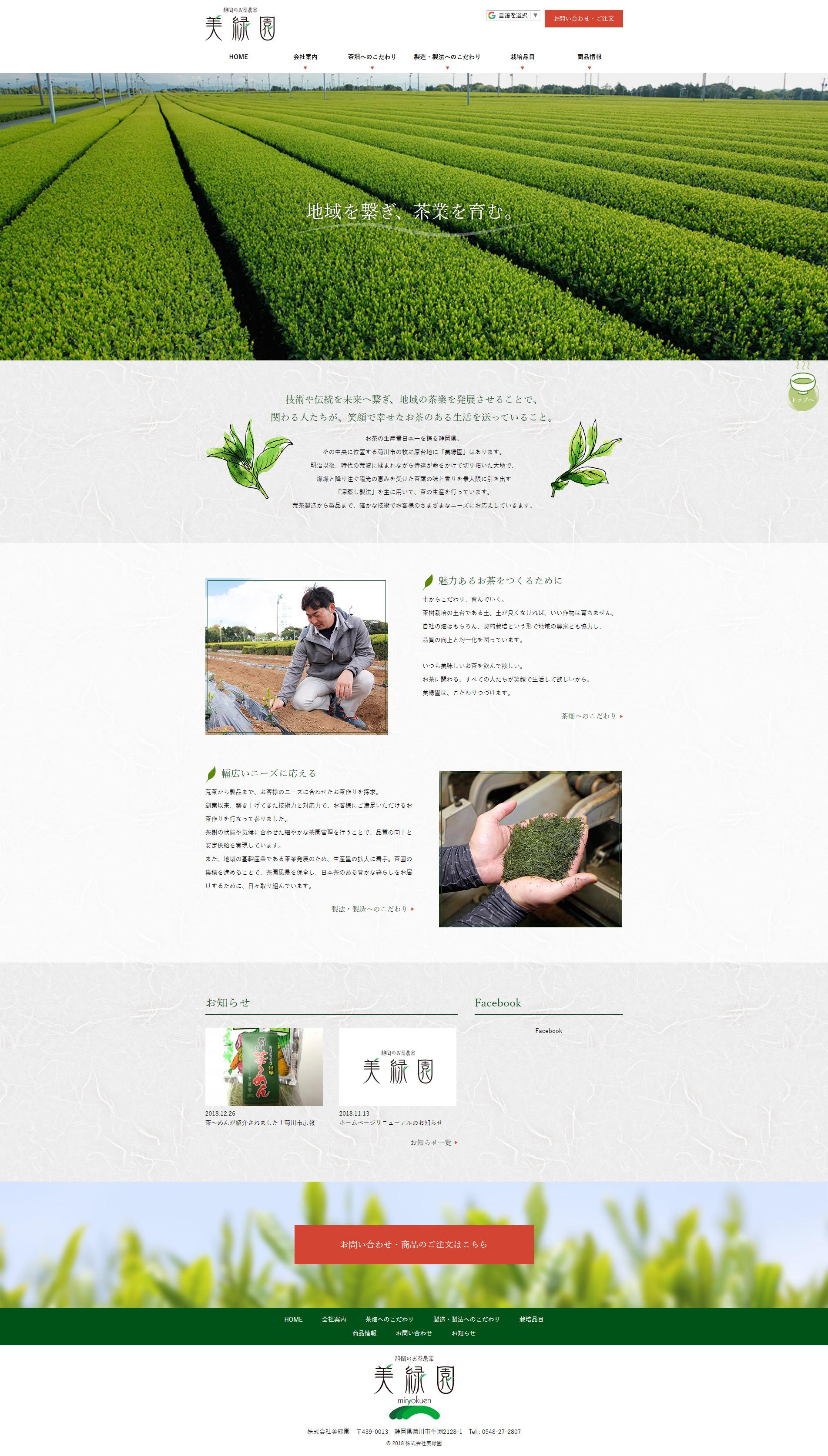 ホームページ制作実績株式会社美緑園 様