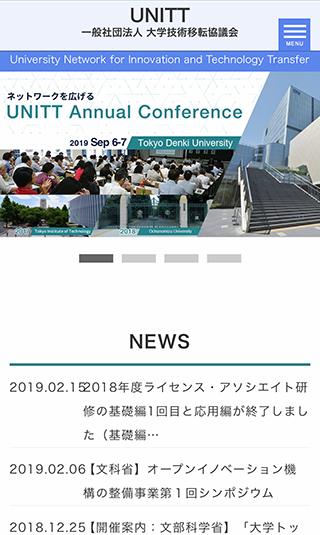 ホームページ制作実績UNITT 一般社団法人大学技術移転協議会