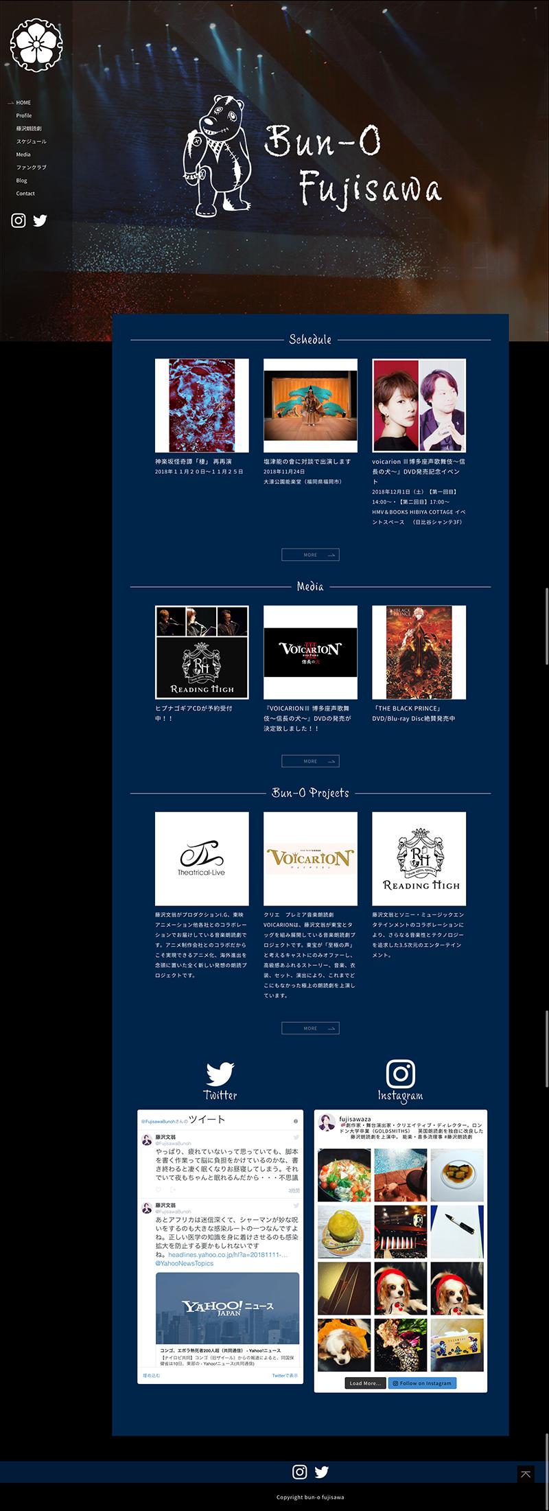 ホームページ制作実績藤沢文翁オフィシャルサイト