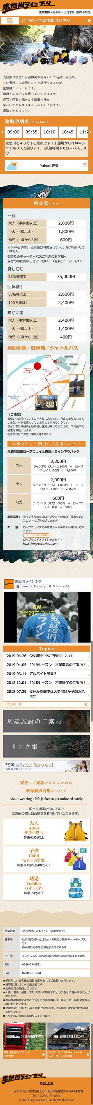 ホームページ制作事例鬼怒川ライン下り