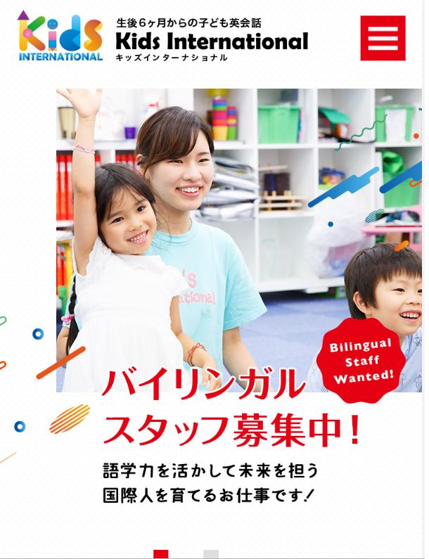 有限会社キッズインターナショナル様/採用サイト