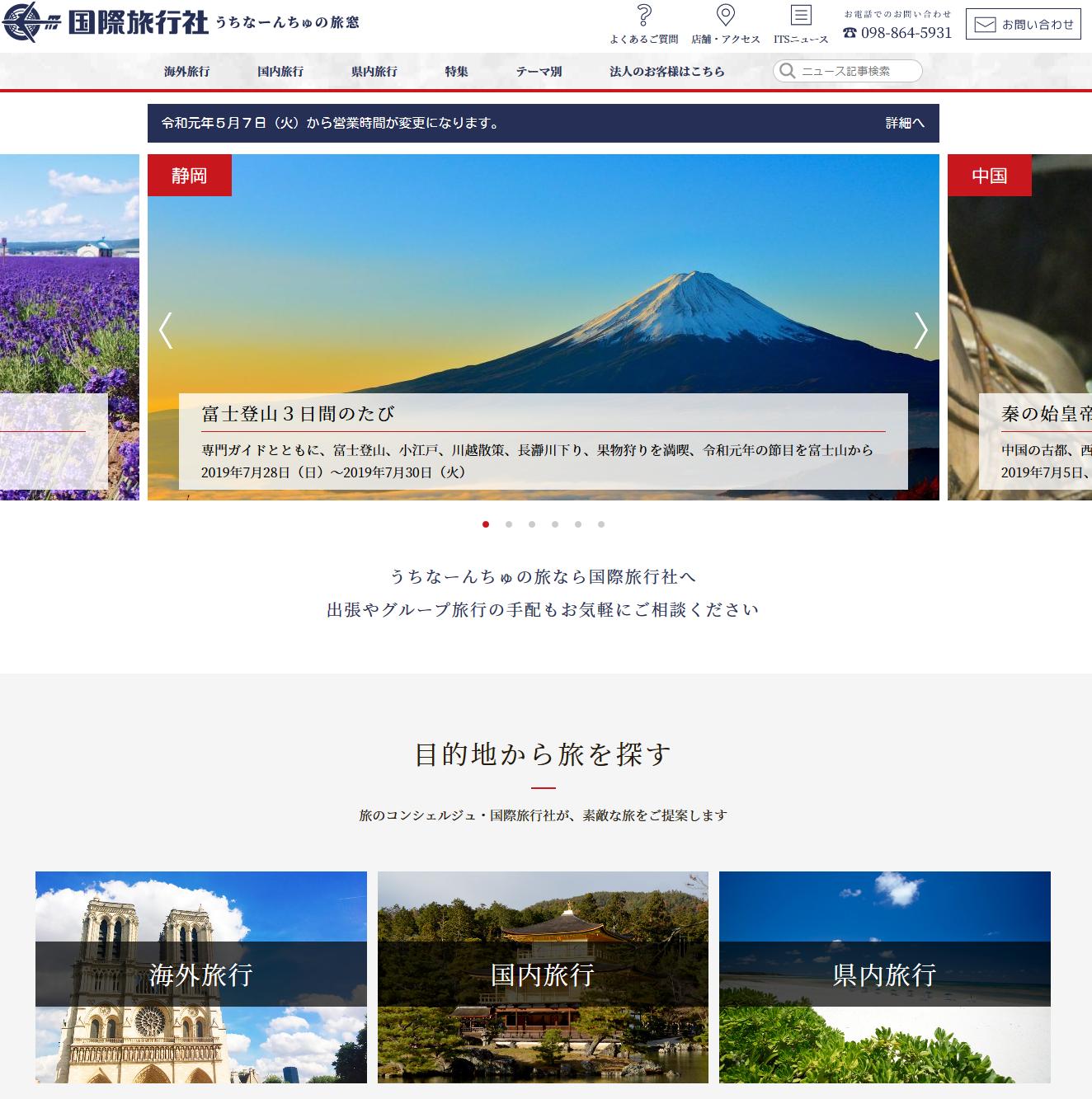 ホームページ制作事例株式会社 国際旅行社様