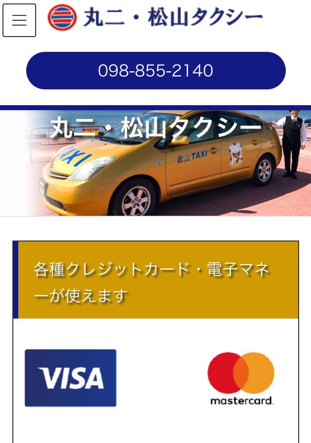 ホームページ制作実績株式会社 丸二タクシー様