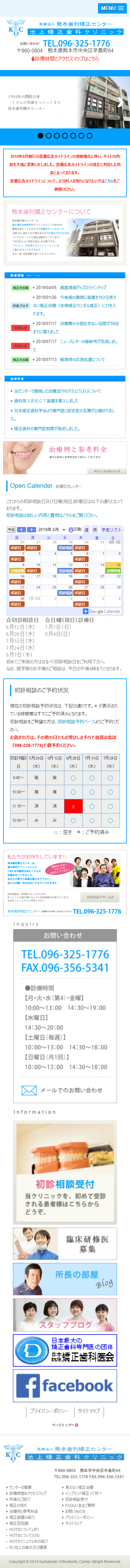 ホームページ制作実績医療法人熊本歯列矯正センター