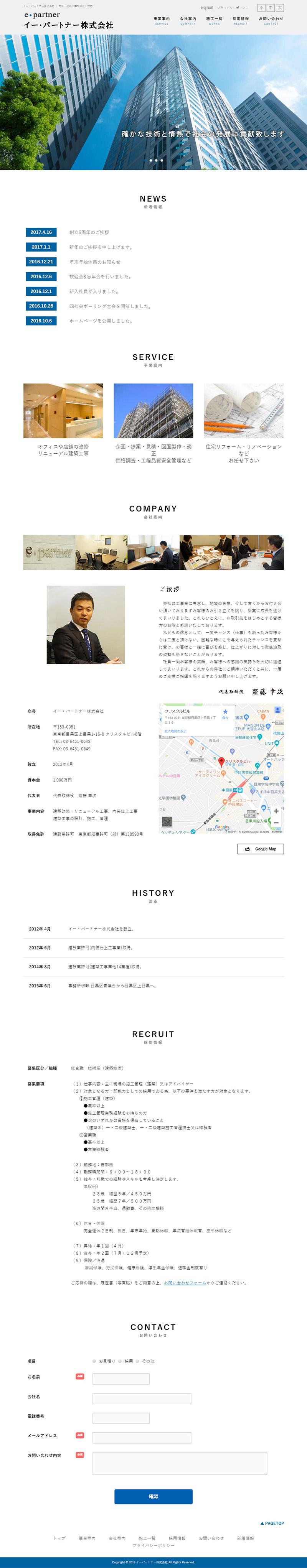 ホームページ制作事例イー・パートナー株式会社様 - 会社HP